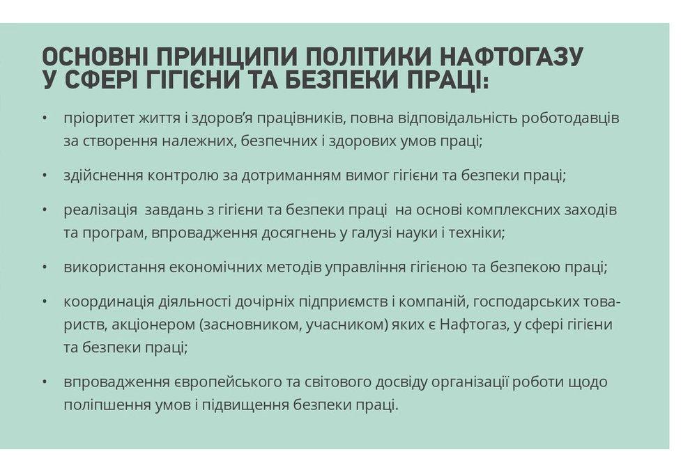 Основні принципи політики Нафтогазу у сфері гігєни та безпеки праці