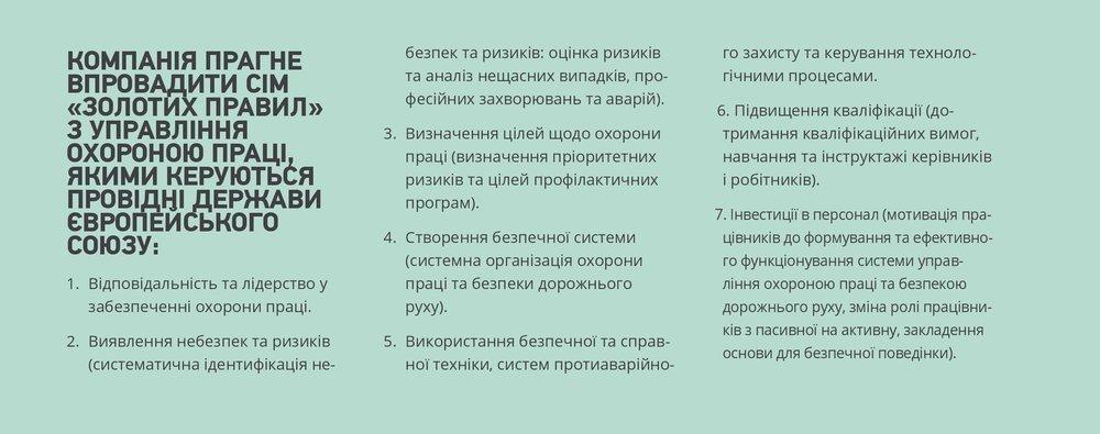 Сім золотих правил з управління охороною праці